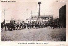 صورة دمشق 1918 – القوات البريطانية تعبر ساحة المرجة