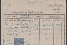 صورة وصل جباية من بلدية حلب العام 1943 م