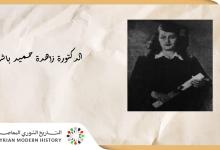 صورة باسل عمر حريري-الدكتورة زاهدة حـميد باشا