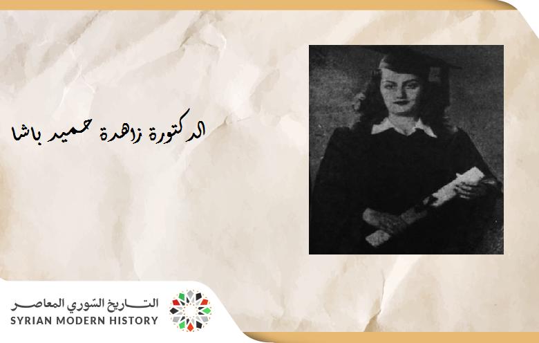 باسل عمر حريري-الدكتورة زاهدة حـميد باشا