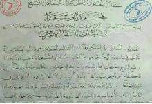 صورة كلمة الشيخ محمد أبو شقرا في حفل تأبين سلطان باشا الأطرش