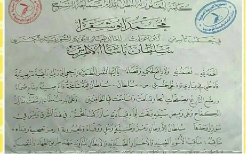 كلمة الشيخ محمد أبو شقرا في حفل تأبين سلطان باشا الأطرش