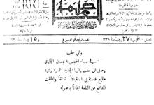 صورة تعيين رشيد طليع والياً على حلب – نيسان 1920