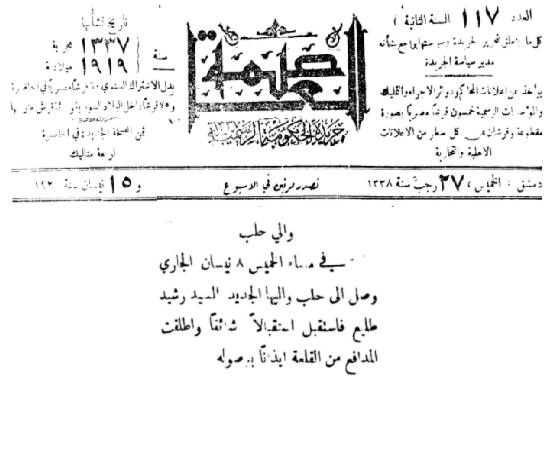 تعيين رشيد طليع والياً على حلب - نيسان 1920