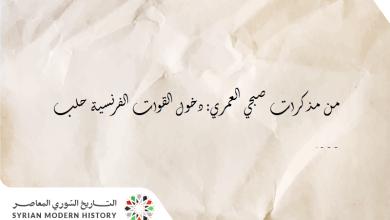 من مذكرات صبحي العمري: دخول القوات الفرنسية حلب 1920