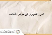 صورة الدور السوري في مؤتمر الطائف