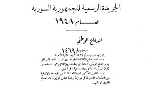 مرسوم التعاقد مع ضابط طيار من الجيش العراقي عام 1947