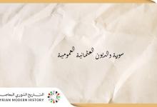 صورة سورية والديون العثمانية العمومية