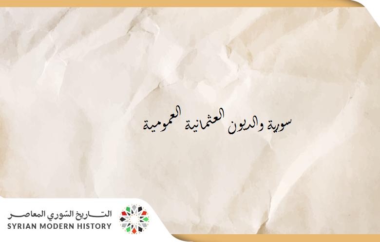 سورية والديون العثمانية العمومية
