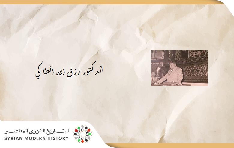 باسل عمر حريري- رزق الله انطاكي