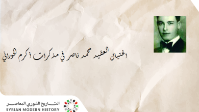 اغتيال العقيد محمد ناصر في مذكرات أكرم الحوراني