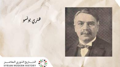 صورة قرار المفوض السامي بالدعوة للانتخابات البرلمانية في سورية 1932