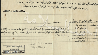 صورة من الأرشيف العثماني 1918- انتخاب المجلس العمومي للواء الزور