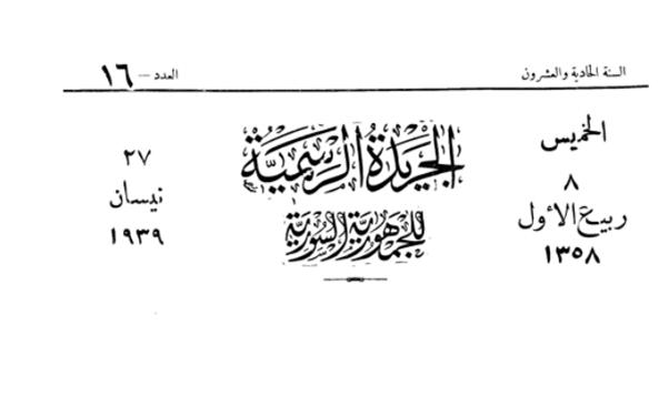 المرسوم الجمهوري رقم 349  القاضي بمنح وسام الاستحقاق السوري إلى مجموعة من العسكريين الفرنسيين