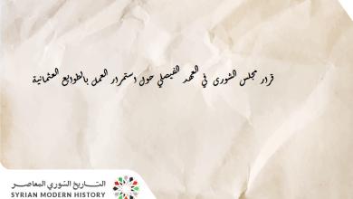 قرار مجلس الشورى في العهد الفيصلي حول استمرار العمل بالطوابع العثمانية