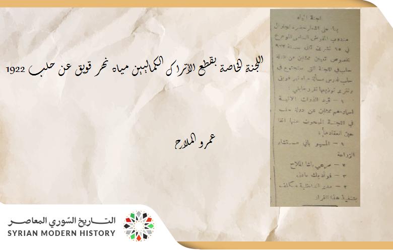 عمرو الملاّح : اللجنة الخاصّة بقطع الأتراك (الكماليين) مياه نهر قويق عن حلب (1922)