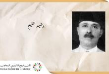 صورة رشيد طليع… والي حلب الذي ترأس أول حكومة أردنية