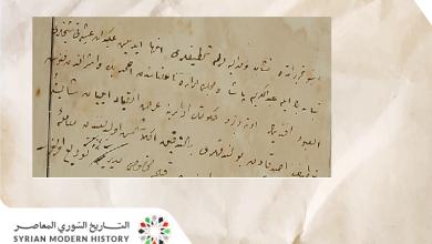 صورة من الأرشيف العثماني 1914 – وسام تقدير لشيخ العكيدات