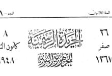 صورة قرار تمديد إجازة القنصل السوري في حيفا مطلع عام 1948