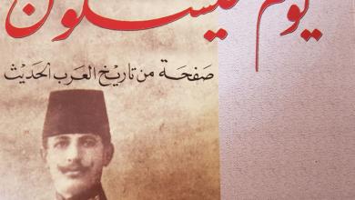 صورة كيليكيا في مذكرات ساطع الحصري