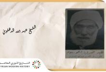 صورة من أعلام اللاذقيَّة … الشيخ عبد الله الدهلويّ