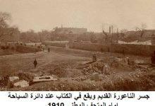 صورة حلب: جسر الناعورة القديم  1910