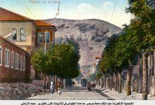 صورة القنصلية البريطانية في دمشق ـ طريق الصالحية