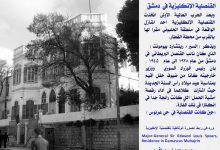 صورة دمشق – القنصلية البريطانية – الحلبوني