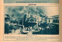 حريق دمشق عام 1928 في صحيفة المصور