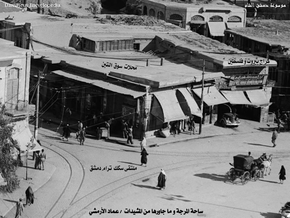 سوق التبن و كراج بيروت وفلسطين / ساحة المرجة عام 1942