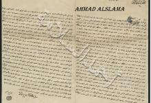 صورة فرمان الصلح بين عشيرة العكيدات و عشيرة الدليم 1897