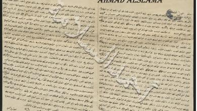 فرمان الصلح بين عشيرة العكيدات و عشيرة الدليم 1897
