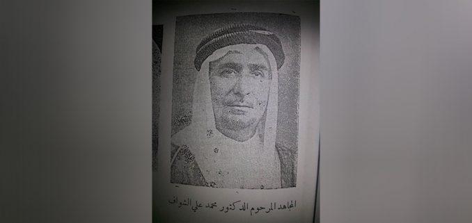 محمد علي الشواف