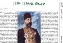 صورة ياسر مرزوق: وجوه من وطني.. مرعي باشا الملاح