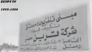 صورة فيديو.. بدايات التلفزيون السوري