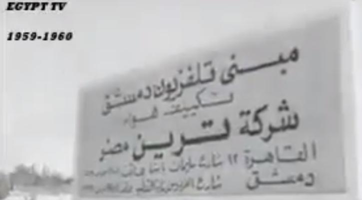 فيديو.. بدايات التلفزيون السوري