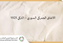 صورة الاتفاق الجمركي السوري – التركي 1925