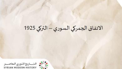 الاتفاق الجمركي السوري – التركي 1925