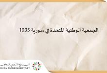 صورة الجمعية الوطنية المتحدة في سورية عام 1935