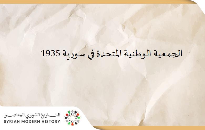 الجمعية الوطنية المتحدة في سورية عام 1935
