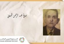 صورة د. عزة علي آقبيق : صالح عبد الرحمن الحيلاني
