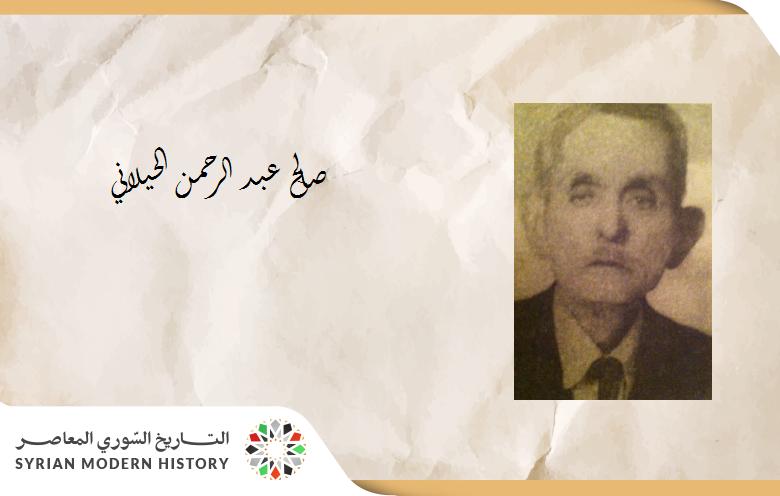 د. عزة علي آقبيق : صالح عبد الرحمن الحيلاني