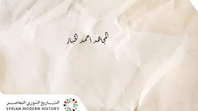 أحمد الخباز
