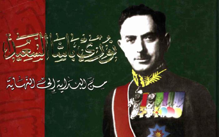 نوري السعيد وإغتيال عبد القادر الجزائري في دمشق 1918