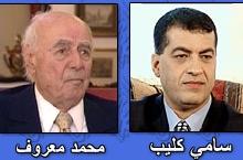 صورة برنامج زيارة خاصة – محمد معروف.. زمن الاحتلال والانقلاب