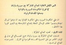صورة النص الكامل لاتفاقية المصالح المشتركة بين سورية ولبنان 1944