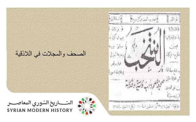 صورة الصحف والمجلات في اللاذقية