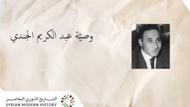 صورة وصيّة عبد الكريم الجندي