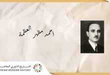صورة سامرة القواص:  من أعلام بلدي..أحمد مظهر العظمة
