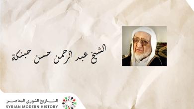 م.حسام دمشقي: من أعلام دمشق – الشيخ عبد الرحمن حسن حبنكة